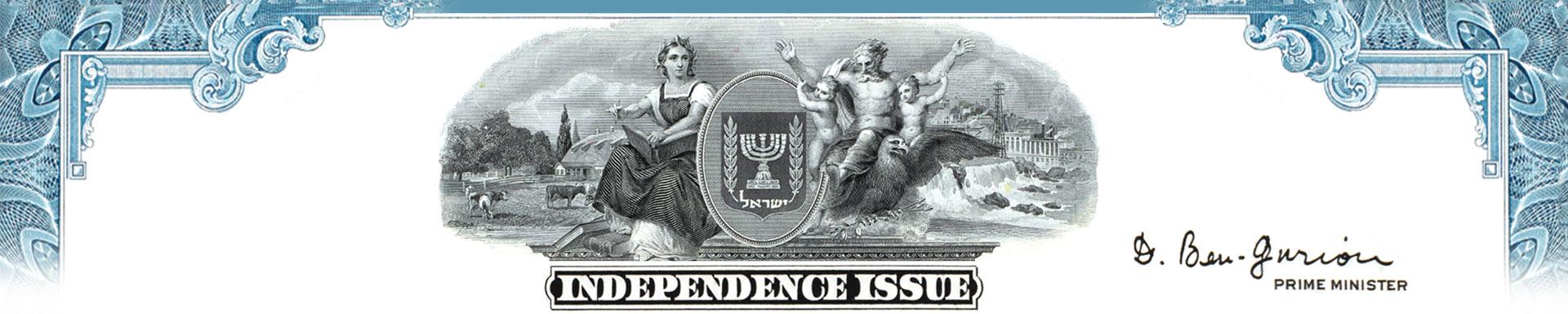 Israel Bonds Vintage Certificate