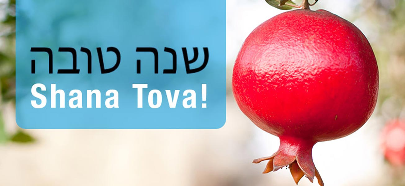 Shana Tova! from Israel Bonds