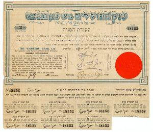 1923 (July)