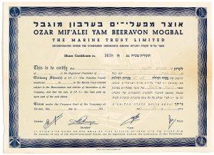 1937 Ozar Mif Alei Yam Beeravon Mogbal