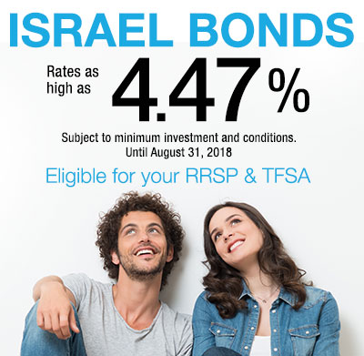 Israel Bonds Top Rate 4.47% until August 31 2018