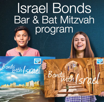 Israel Bonds Bar Bat Mitzvah School Program