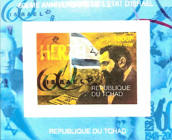 In 2008 to celebrate Israel's 60th birthday, the Republique Du Tchad issued a stamp which features Herzl leaning on a table that has a copy of Der Judenstaat on it.