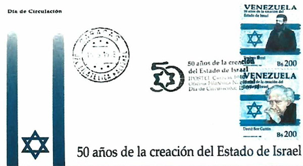 First day cover for stamps issued by Venezuela in 1998 to celebrate Israel's 50th birthday. Herzl's stamp appears above that of Ben Gurion.