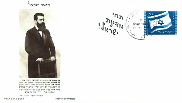 Israeli first day cover issued on March 31, 1949 which includes a picture of Herzl above the following excerpt from Herzl's diary written after the First Zionist Congress