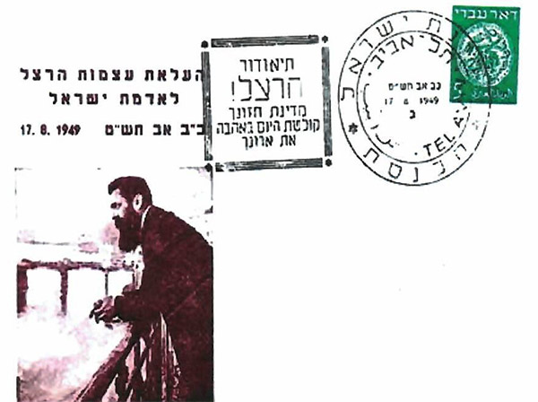 Cover postmarked at the Knesset (which was then in Tel Aviv) with the declaration