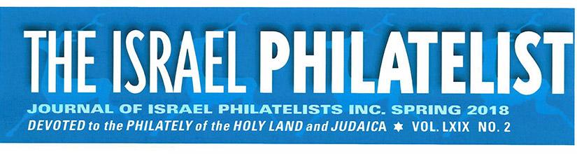 The Israel Philatelist masthead