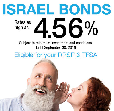 Israel Bonds Top Rate 4.56% until September 30 2018