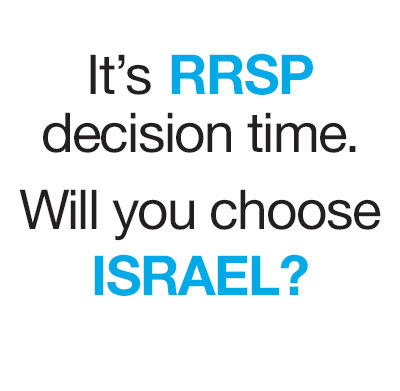 It's RRSP decision time. Will you choose ISRAEL?