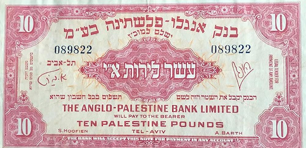 NoDate_Anglo-Palestine-Bank