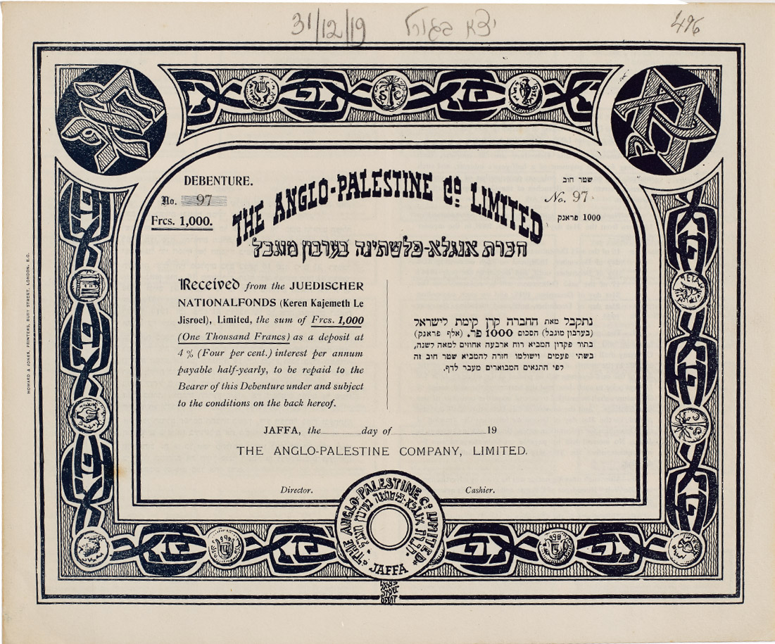 Anglo-Palestine-Certificate