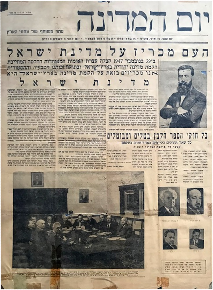 Herzl Newspaper