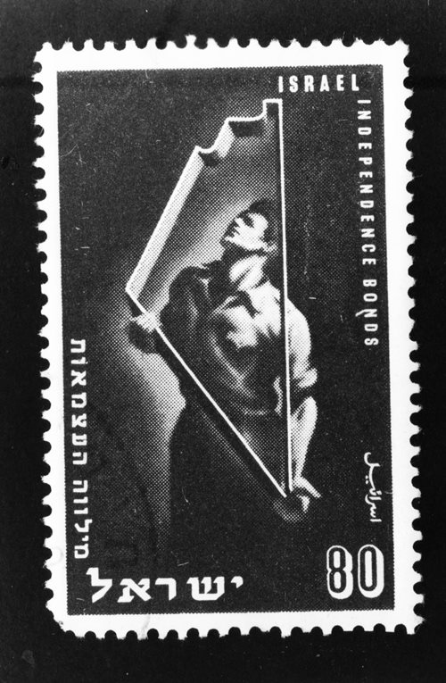 An Israeli stamp commemorates the inaugural Independence Issue