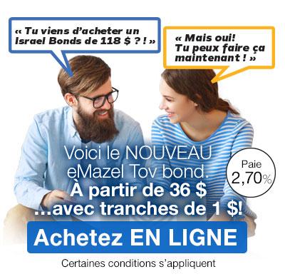 Nouveau ! eMazel Tov Savings Bonds