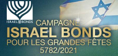 CAMPAGNE ISRAEL BONDS POUR LES GRANDES FÊTES 5782/2021